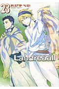 Landreaall 23の本