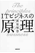 ITビジネスの原理の本