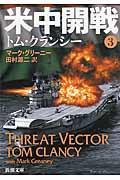 米中開戦 3の本