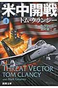 米中開戦 4の本