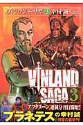 ヴィンランド・サガ 3の本