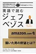 英語で読むジェフ・ベゾスの本