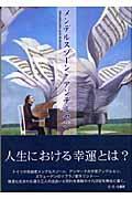 メンデルスゾーンとアンデルセンの本
