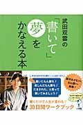 武田双雲の「書いて」夢をかなえる本の本