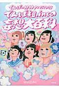 でんぱ組.incの妄想大百科の本