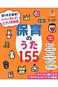保育のうた155の本