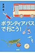 ボランティアバスで行こう!の本