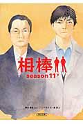 相棒season11 下の本