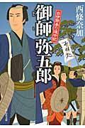 御師弥五郎の本