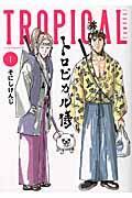 トロピカル侍 1の本