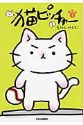 猫ピッチャー 1の本