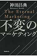 不変のマーケティングの本