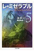 レ・ミゼラブル 5の本