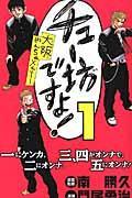 チュー坊ですよ!~大阪やんちゃメモリー~ 1の本