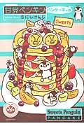 甘党ペンギンパンケーキの巻の本