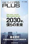 日経プレミアプラス vol.14の本