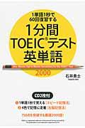 1分間TOEICテスト英単語2000の本