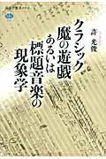 クラシック魔の遊戯あるいは標題音楽の現象学の本