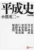 増補新版 平成史の本