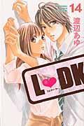 L・DK 14の本