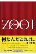 Zoo 1の本