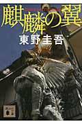 麒麟の翼の本