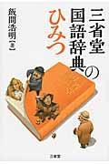 三省堂国語辞典のひみつの本