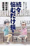 人生に悩む人よ藤やん・うれしーの続々・悩むだけ損!の本