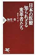 日本の医療知られざる変革者たちの本