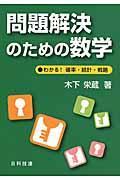 問題解決のための数学の本