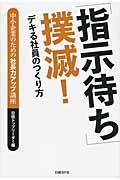 「指示待ち」撲滅!の本
