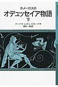 ホメーロスのオデュッセイア物語 下の本