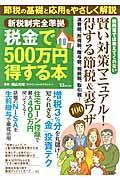 税金で500万円得する本