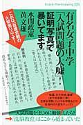 有名女子中学「入試問題の大嘘」!の本