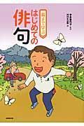 親子で学ぶはじめての俳句の本