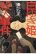 白ゆき姫殺人事件の本