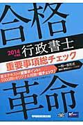 合格革命行政書士重要事項総チェック 2014年度版の本