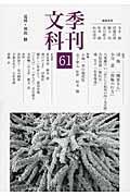 季刊文科 第61号の本