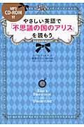 やさしい英語で「不思議の国のアリス」を読もうの本