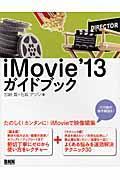 iMovie'13ガイドブックの本