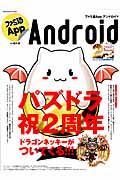 ファミ通App no.013(Android)の本