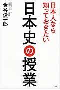 日本人なら知っておきたい日本史の授業の本