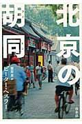 北京の胡同の本