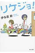 リケジョ!の本