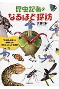 昆虫記者のなるほど探訪の本