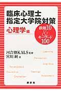 臨床心理士指定大学院対策鉄則10 &キーワード100 心理学編の本