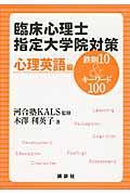 臨床心理士指定大学院対策鉄則10 &キーワード100 心理英語編の本