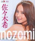 BD>佐々木希:nozomi(Bluーray)の本