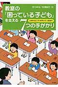 教室の「困っている子ども」を支える7つの手がかりの本