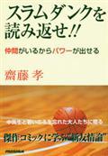 第2版 スラムダンクを読み返せ!!の本